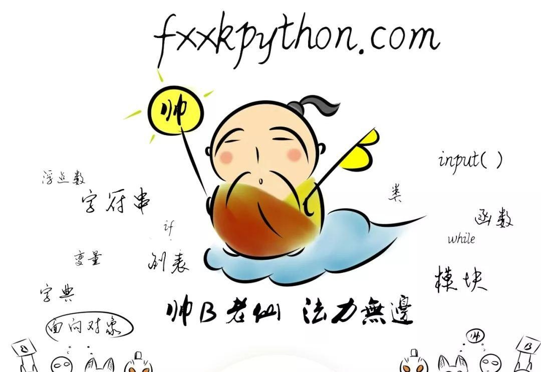 通往Python高手之路